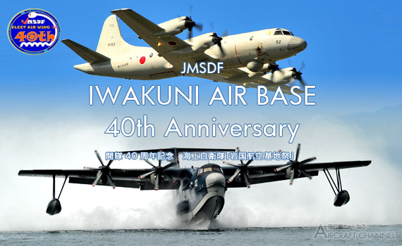 IWAKUNI-AIR-BASE-AIR-SHOW