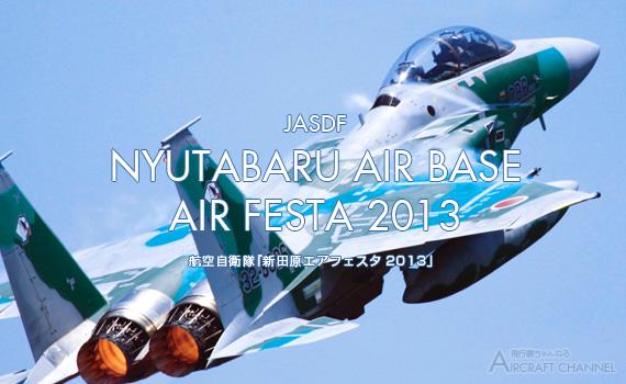 nyutabaru_Airshow2013