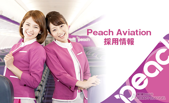 peachaviation