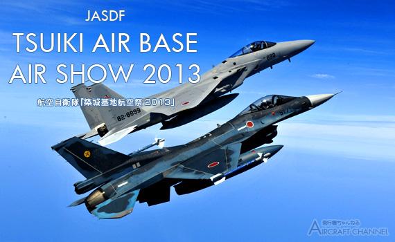 TSUIKI-AIR-BASE-AIRSHOW2013