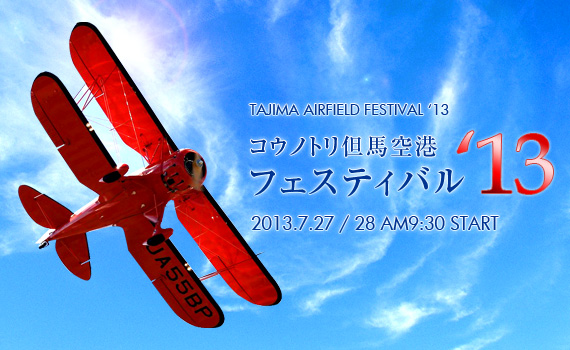 TAJIMA-AIRFIELD-FESTIVAL13