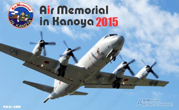 airmemorial2015