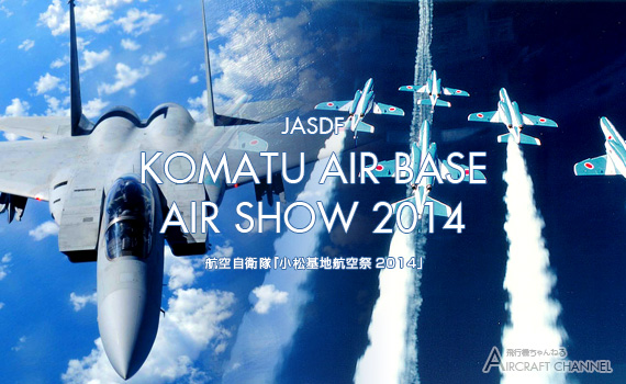 komatu-air-show2014