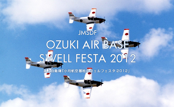 OZUKI-AIR-BASE