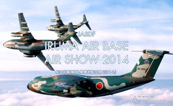 IRUMA_Airshow
