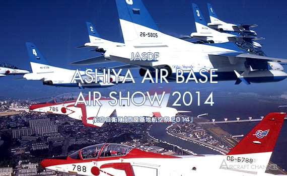 ASHIYA-AIR-BASE-AIR-SHOW-2014