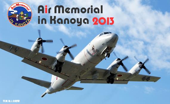 airmemorial-in-kanoya2013