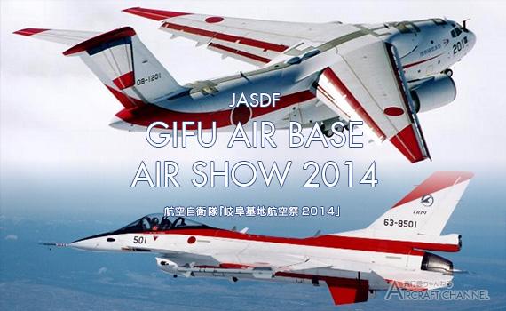 gifuairshow2014