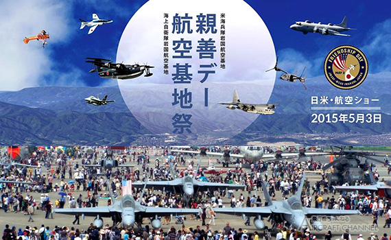 Iwakuni-Friendship-Day-2015