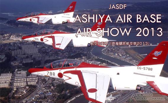 Ashia-airshow2013