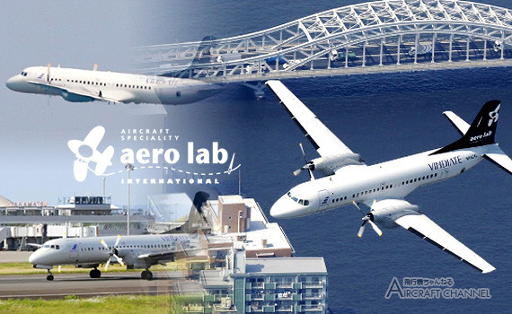 aerolab_ys11