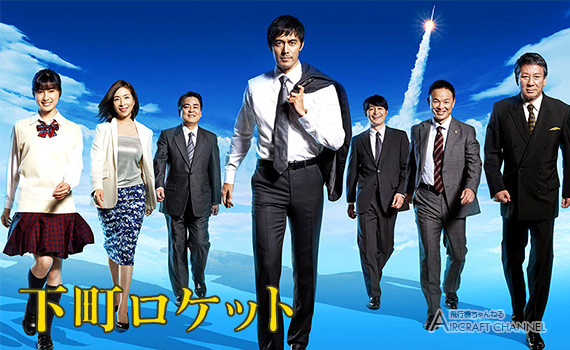 shitamachi_rocket