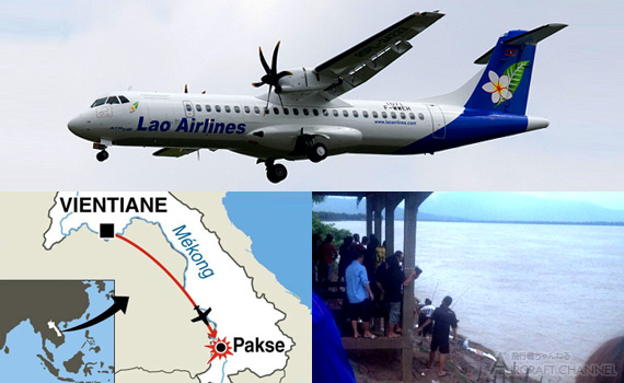 Lao-Airlines-ATR-crash