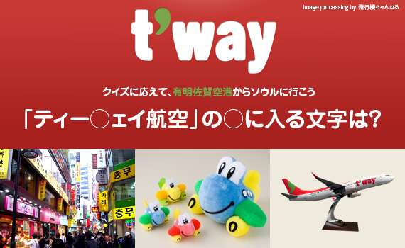 T'Way-Airlines