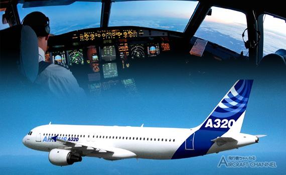 A320erra