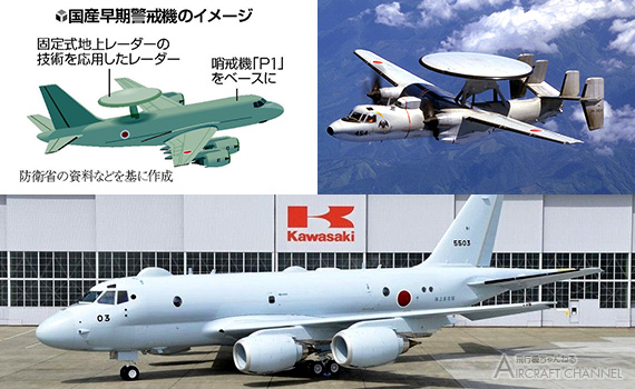 防衛省、早期警戒機国産化へ向け研究をスタート。対潜哨戒機「P-1」をベースにデモ機製作