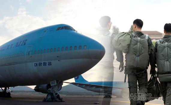 koreanairforce