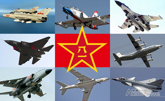 People's-Liberation-Army-Air-Force