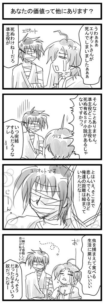 1-5 四コマ