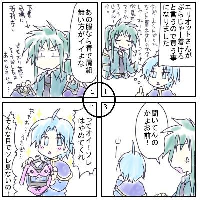 四コマボーナス3