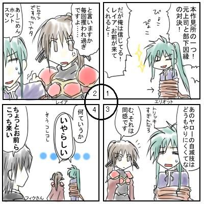 四コマボーナス9