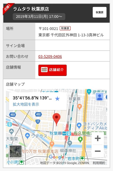 Screenshot_20190224_235540