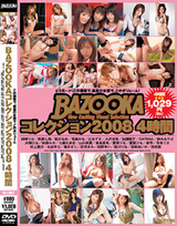 3-17 BAZOOKA コレクション2008 4時間