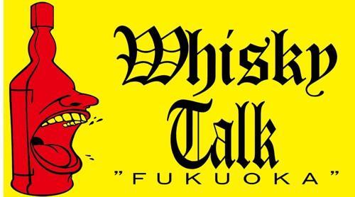 ウイスキートーク
