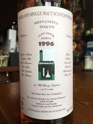 グレンキース1996シックスセンス