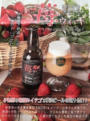 横浜ビール苺ウィート