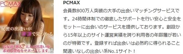 pcmax-4