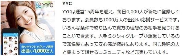 yyc-1