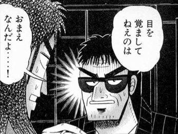 遠藤勇次(えんどう-ゆうじ)