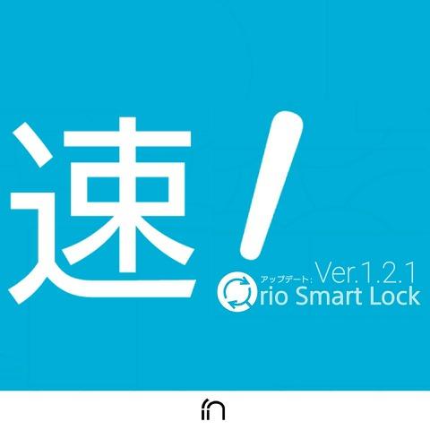 【速】Qrio Smart Lock、アプリのアップデートで動作が速くなった!!