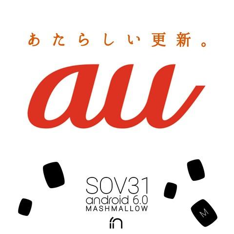 【遅】auなXperia Z4 (SOV31)、6月14日にAndroid 6.0 Mashmallowアップデートが配信される?