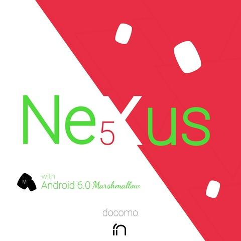 【Nexus 5X】ドコモ向けNexus 5Xの販売が開始!