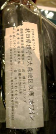 秋田のリースリング