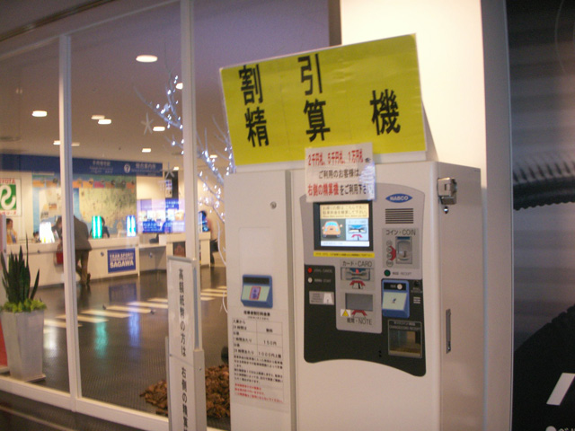 神戸 空港 駐車 料金