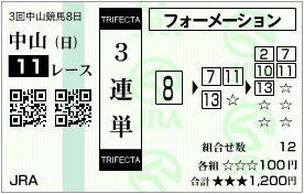 2017_3nakayama8_11r_trifecta