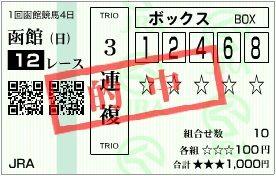 2013_1hakodate4_12r