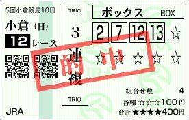 2011_5kokura8_12r