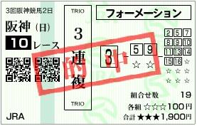 2010_3hanshin2_10r