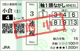 2012_2kokura1_4r