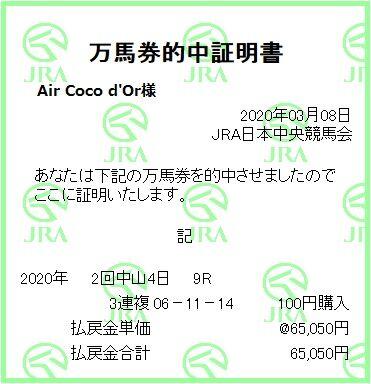 2020_2nakayama4_9r