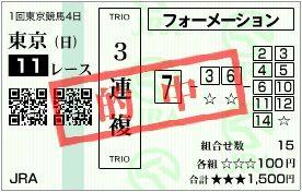 2012_1tokyo4_11r_2
