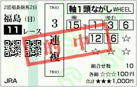 2016_2fukushima2_11r