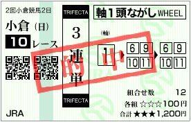 2012_2kokura2_10r