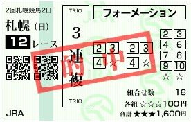 2012_2sapporo2_12r