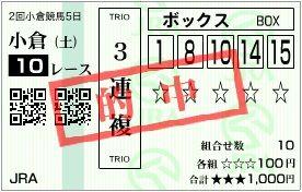 2015_2kokura5_10r