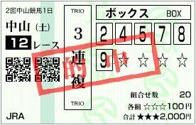 2011_2nakayama1_12r